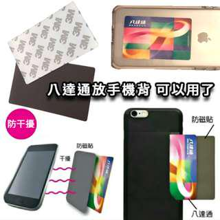 八達通防磁貼(任何手機通用 )✔ 現貨發售 ✔ 包郵