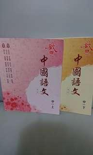 $40 for 2,啓思中國語文 第四版 中-上及中-下,全部新買-手現全本有寫過,不想浪費所以平售