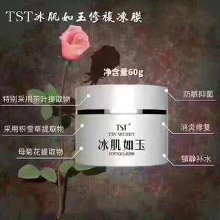 TST 冻膜 100%正品