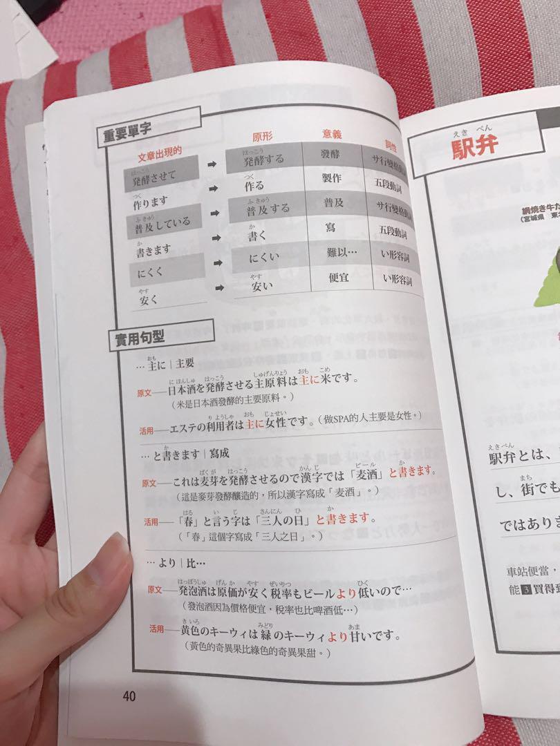 從日本中小學課本學日文