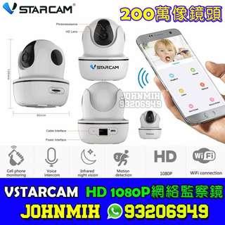 VSTARCAM HD 1080P 200萬像 2MP IP Camera 全高清無線網絡監察鏡 Wireless QR Code Internet Camera Webcam IPcam