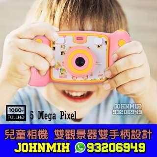 雙手柄雙觀景器設計 兒童相機 Kids Mini Camera Children Camera Digital Video HD Camera Birthday Holiday Gifts