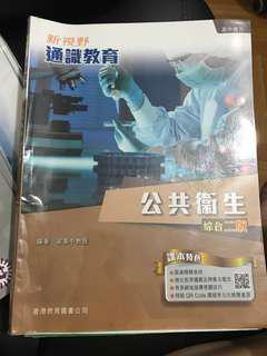 新視野通識教育公共衛生綜合二版