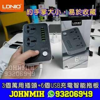 智能拖板 LDNIO 六個USB 三個萬用電插座 香港三腳插頭 3 Power Socket + 6 USB Port Charger Power bar