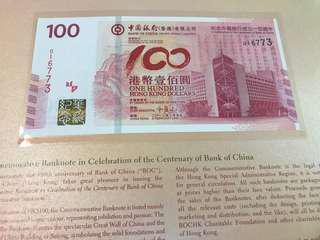 2012版 中銀紀念鈔 單鈔 $500/1