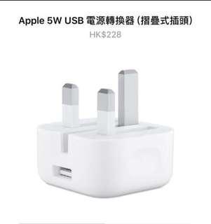 全新 Apple 5W USB 電源轉換器(摺疊式插頭)iPhone iPad Apple Watch 通用