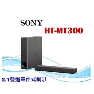 鈞釩音響~SONY HT-MT300 2.1聲道單件式喇叭~運費另計Freight separately