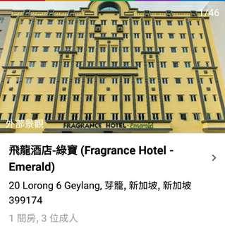 67折新加坡飛龍酒店-綠寶 一大床一小床雙床房Family Room 房間面積15平方米 適合一家三口度假 两天住宿名額截止日期為2018.10.15 因為價錢便宜,所以需要提前两個月預留房間。 原價連税和服務費為每天$522 每天售$350