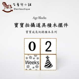 原創ins歐美ig喜悅擺件年齡新生兒禮物age blocks寶寶月齡拍照積木成長記錄月份擺設嬰兒紀念