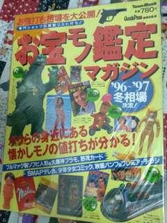 日本 宝物 玩具 鑑定 資料書 包郵