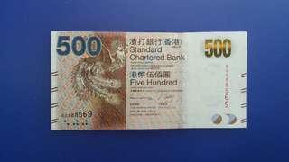 888-渣打銀行伍佰圓豹子號BG888569