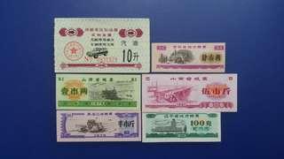 民革時中國糧油票,軍用汽油卷共6張最後一套