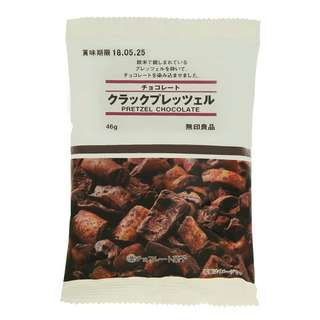[PO Japan Ready 15 Sept] MUJI Pretzel
