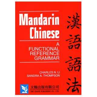 漢語語法 (英文版) Mandarin Chinese: A Functional Reference Grammar