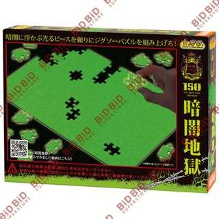暗闇地獄 Glow in the Dark 黑暗地獄 夜光 Jigsaw Puzzle 砌圖 拼圖 150pcs 日本製 地獄Puzzle 地獄砌圖 地獄拼圖