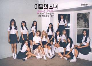 [ems po] loona debut albums !!