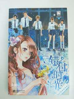 错付时光 Chinese novel