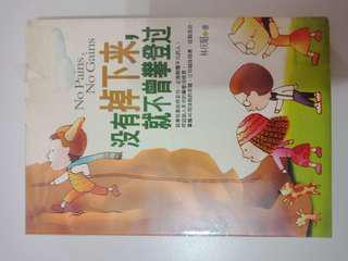 Chinese books (Inspirational)