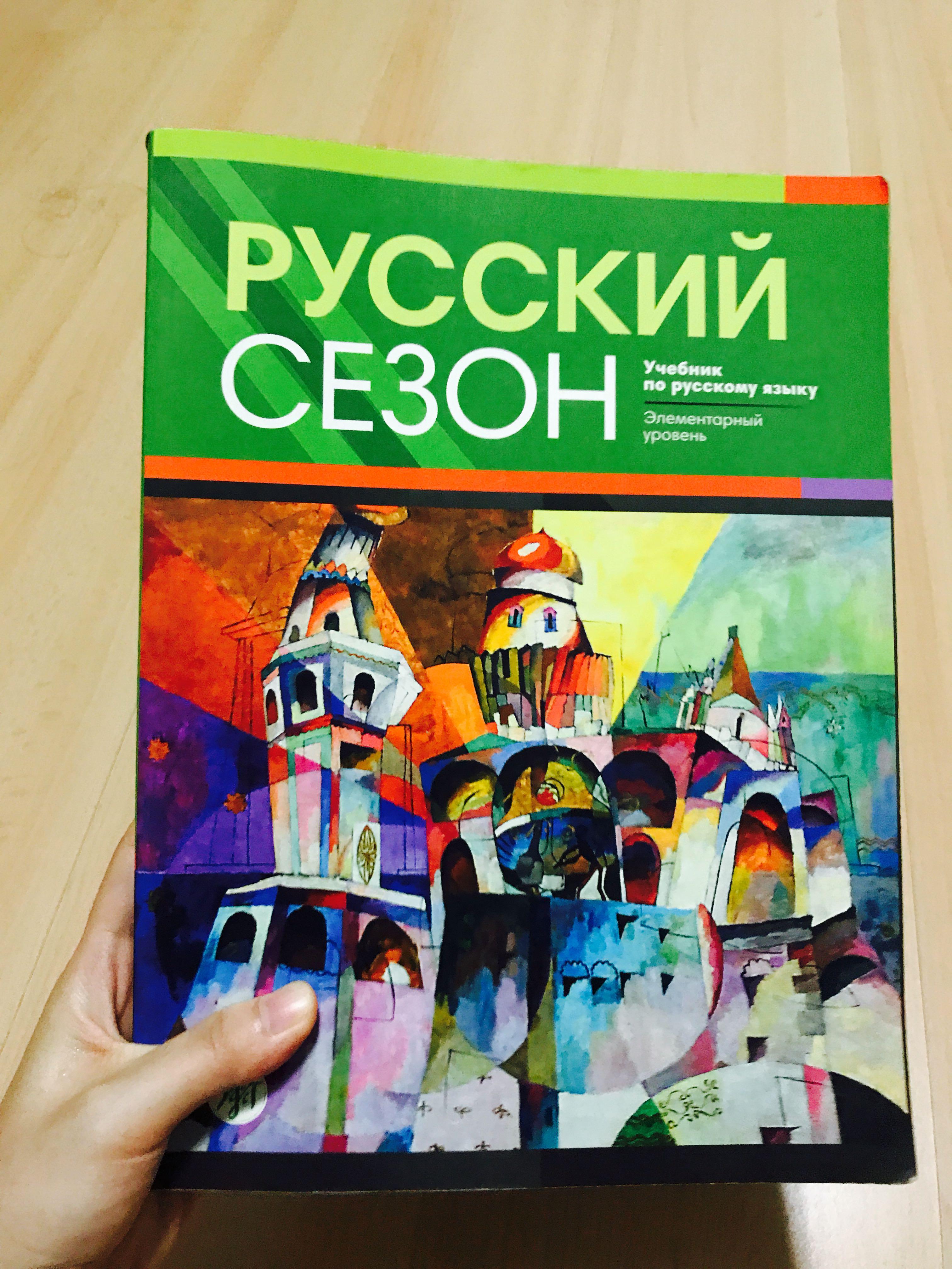 NTU LR9001 RUSSIAN LEVEL 1 Textbook, Books & Stationery