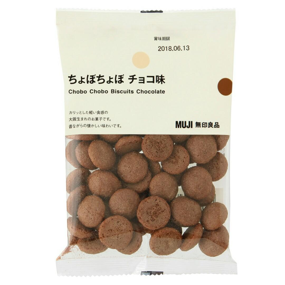 [PO Japan Ready 15 Sept] MUJI Chocolate & Biscuits