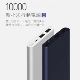 小米二代公司貨 10000mAh 行動電源 隨身充 雙USB輸出 高密度鋰聚合物電芯