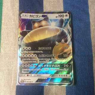 Pokemon TCG Sun and Moon Snorlax GX