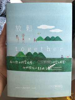 放鬆 together 書