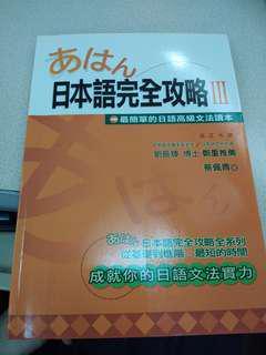 日本語 日文文法書攻略