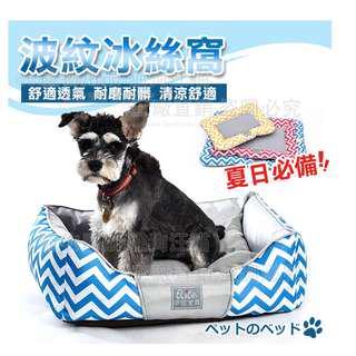 寵物窩墊 涼感波紋冰絲窩