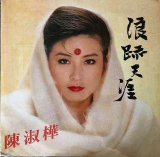 陈淑桦 浪跡天涯 EMI 台版黑胶
