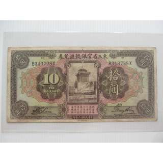 Rare China Provincial Bank Of The Three Eastern Provinces $10 Bank Note (東三省官銀號)