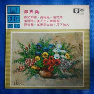 Vinyl: Zhou Xuan 周璇之歌 第五集
