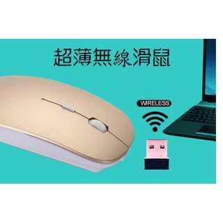 黃金特仕版 USB 光學無線滑鼠