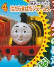Plarail Thomas ~紅色機關車篇~: 4號 工蜂 James(無動力) (1個)