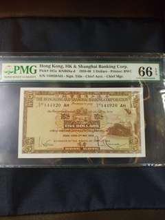 滙豐1959年頭版五元
