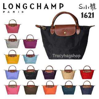 Authentic Longchamp Short Handle - Small 1621 短柄