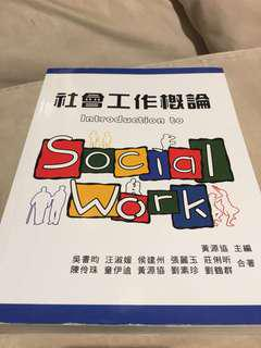 社會工作概論