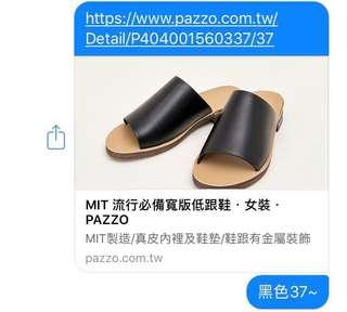 🚚 Pazzo皮拖鞋 37/23.5