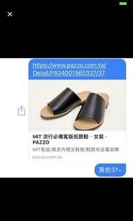 🚚 Pazzo拖鞋 37/23.5