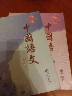 啟思中國語文 第四版 中三上,下