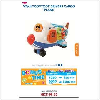🆕toot toot driver cargo plane