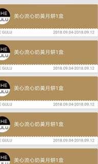 WeChat美心流心奶黃月餅券