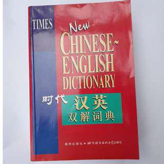 Times-Chinese English Dictionary