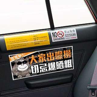 本土道地標語貼紙《交通篇》標貼/ 車身貼/ PP貼/ 標語牌/ 指示牌
