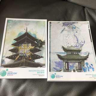 Yylam 文言縱橫 2017 2018