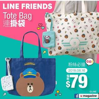 Line Friends Tote Bag u magazine brown 熊大