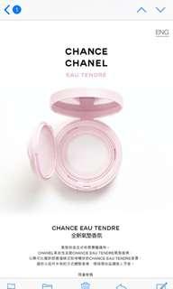 $600 竟然返到兩個!! CHANEL全新限量創作CHANCE EAU TENDRE香氛氣墊。5g