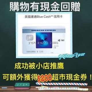 《送超市現金少券》AE BLUE CASH 信用卡推薦link