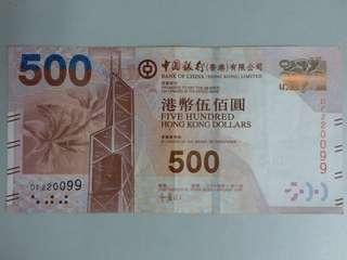 港幣伍佰圓紙幣靚號 出讓給予20/9生日的人仕收藏 自行出價