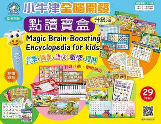 小牛津全腦開發點讀寶盒 香港版本 行貨 一年保養 包智能櫃
